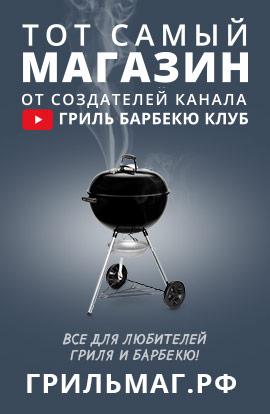 ГРИЛЬМАГ.рф